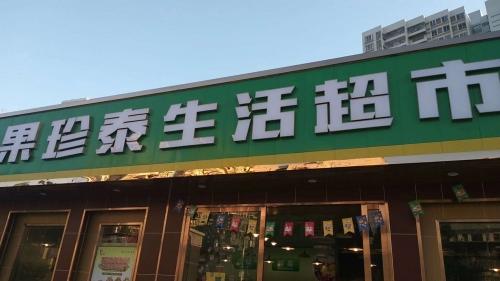 广东惠州市果珍泰生活超市采购冷柜定制设备案例