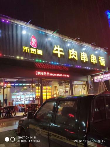 广东省惠州市乐签婆牛肉串串香采购三门风冷展示冷柜案例