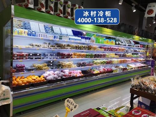 上海市金山区果优一号水果风幕柜水果冷藏保鲜展示冷柜超市冷柜工程案例