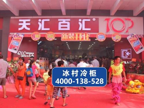 广东省广州市南沙区天汇百货连锁购物超市-惠州冷柜厂家